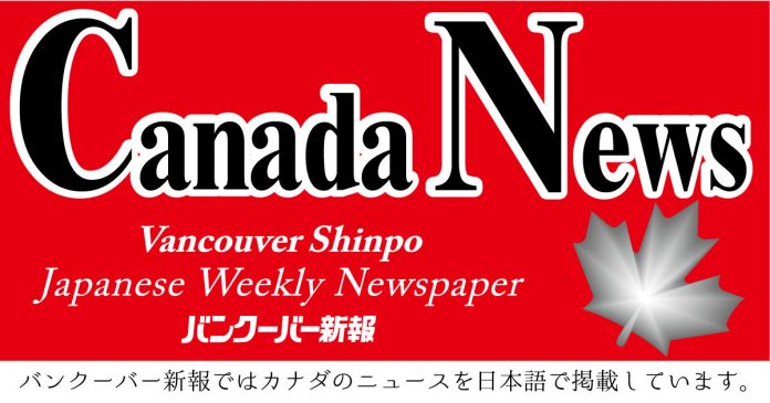 Canada News by Vancouver Shinpo