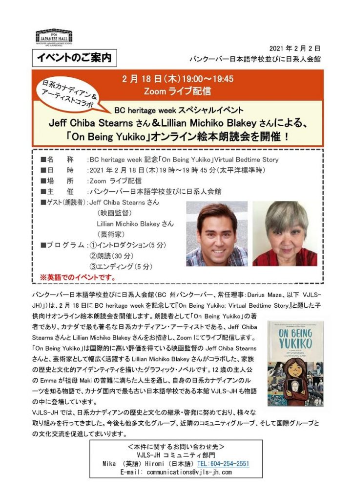 オンライン絵本朗読会 ©Vancouver Japanese Language School and Japanese Hall