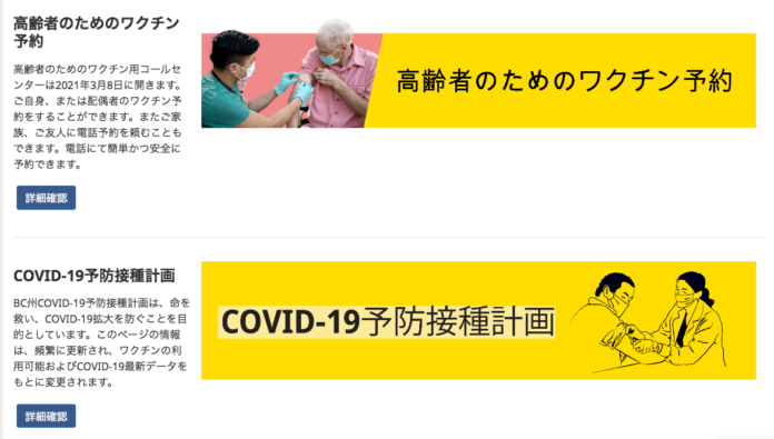 BC governement vaccine plan in Japanese